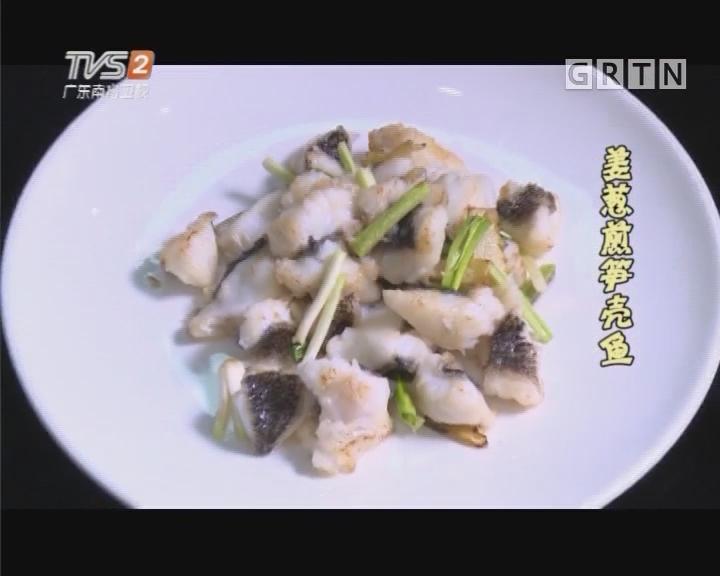姜葱煎笋壳鱼