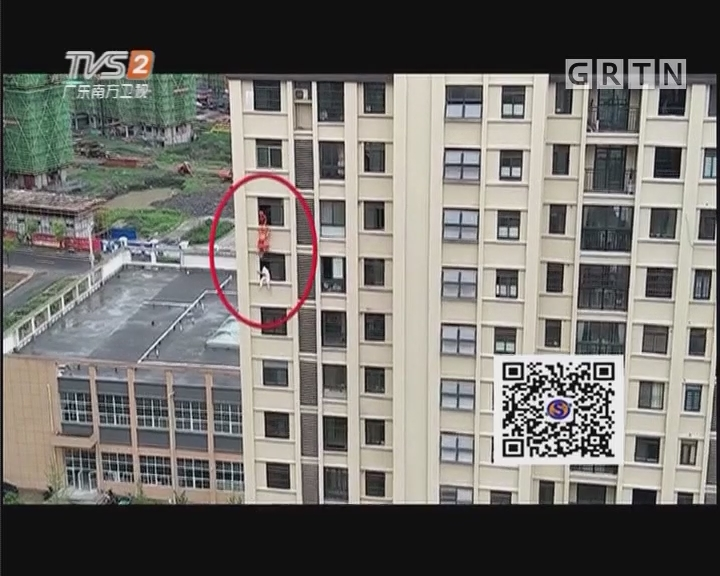 少年悬坐13楼窗台 消防高空速降救援