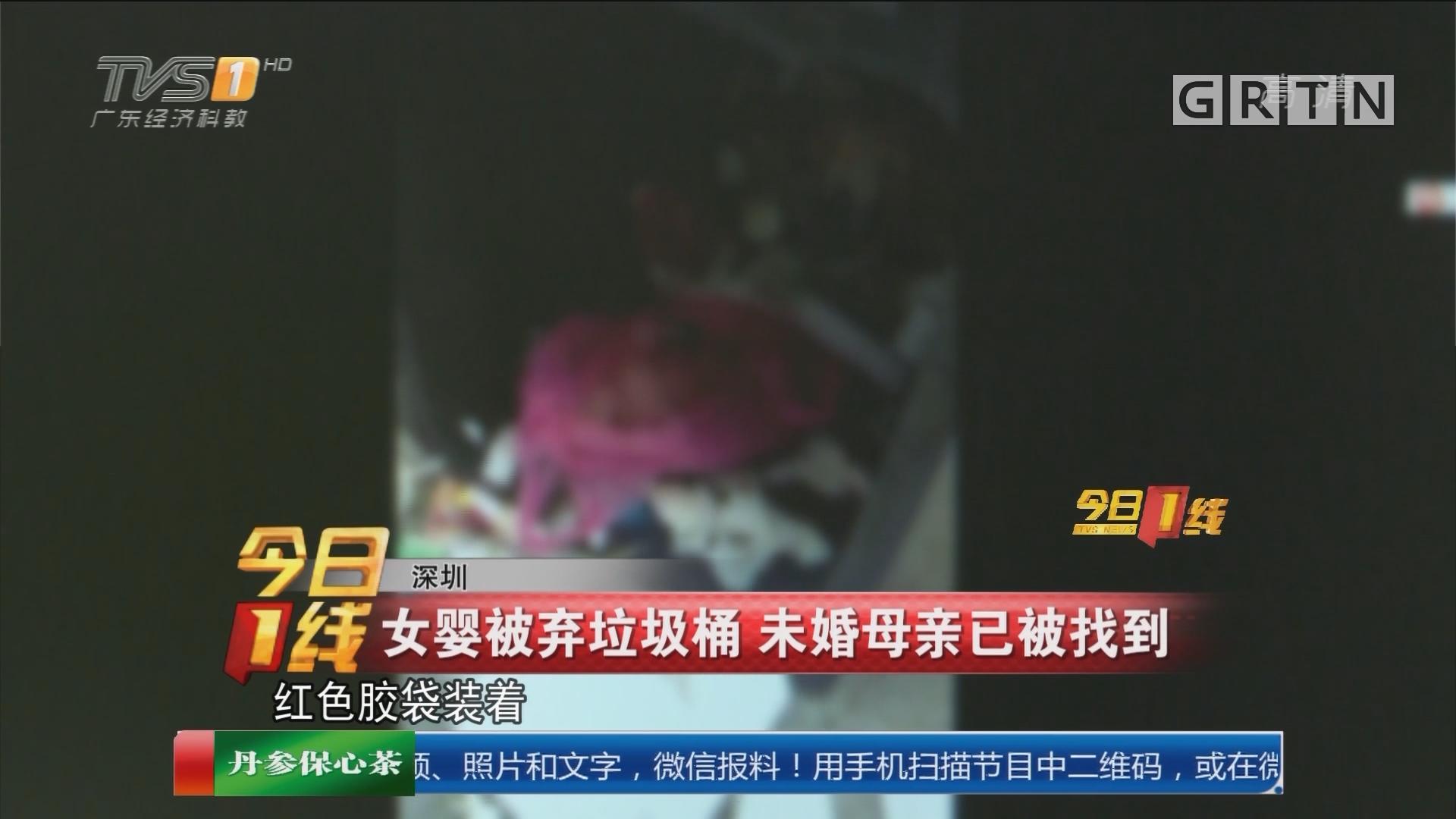 深圳:女婴被弃垃圾桶 未婚母亲已被找到