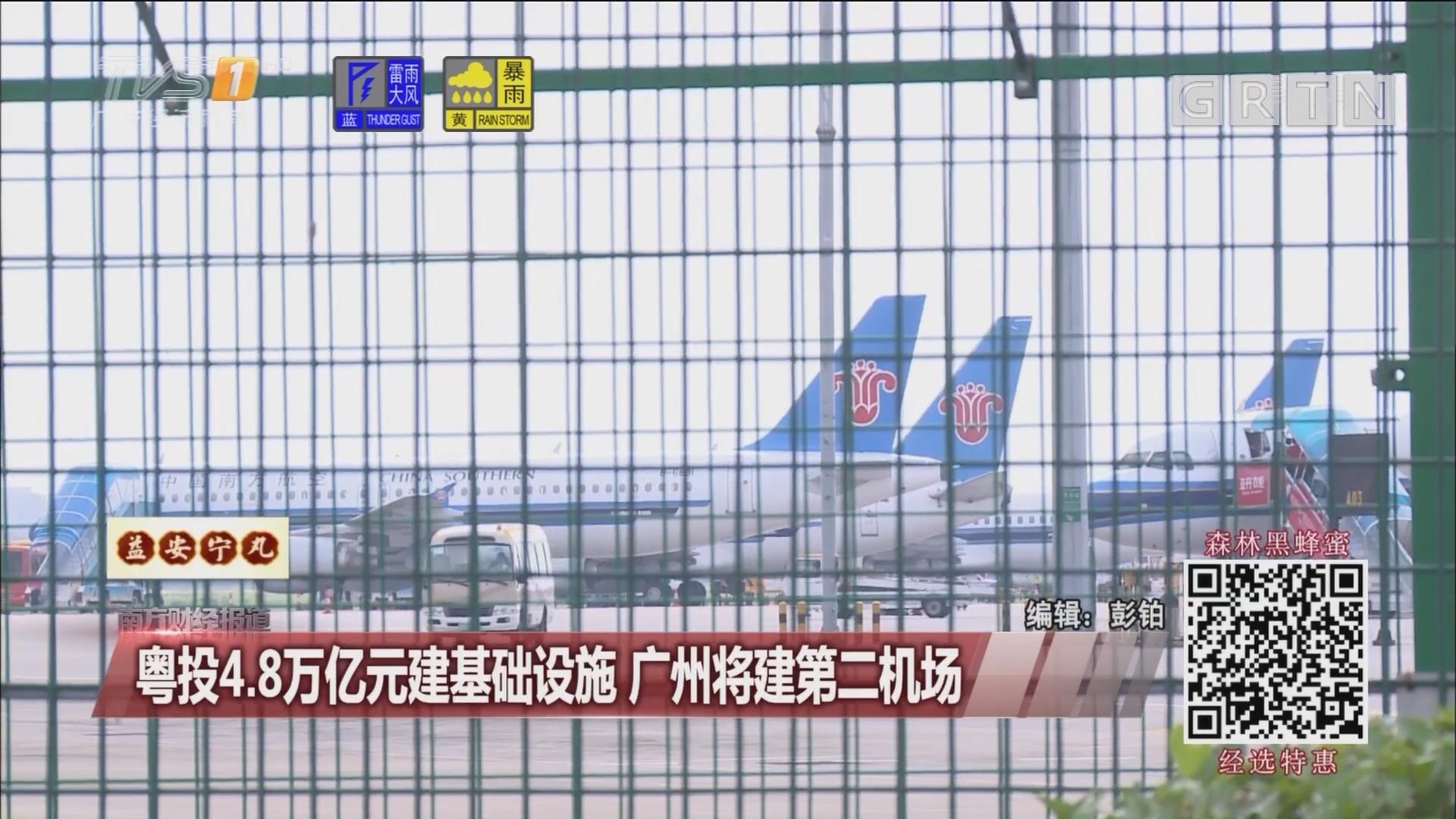 粤投4.8万亿元建基础设施 广州将建第二机场