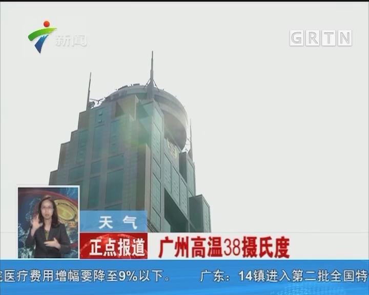 天气:广州高温38摄氏度