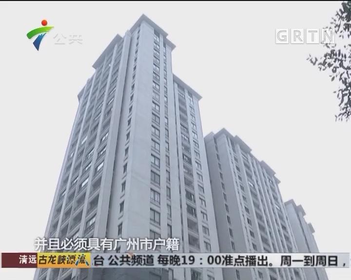 广州再放5860套公租房 针对有户籍人才放出
