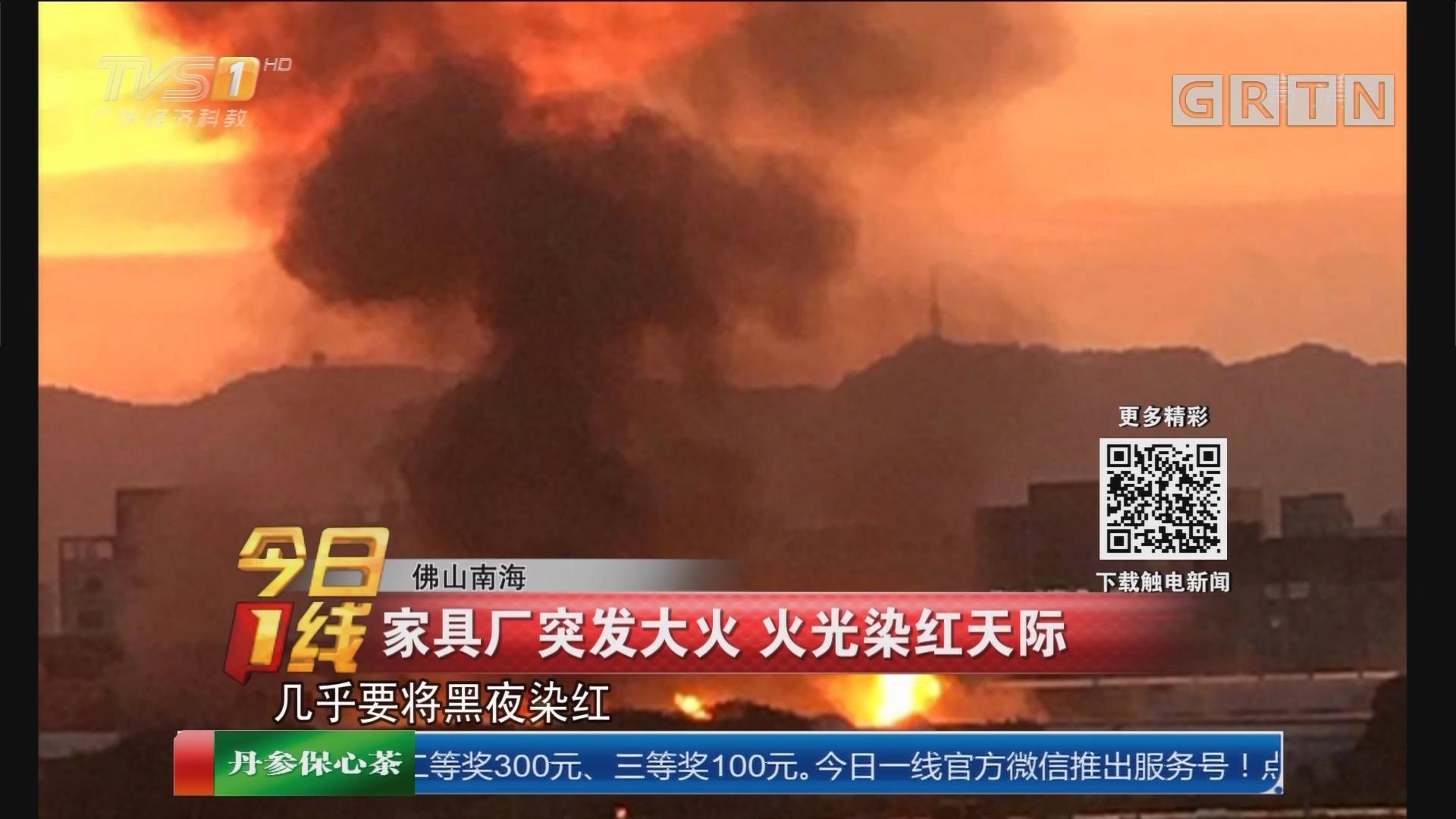 佛山南海:家具厂突发大火 火光染红天际