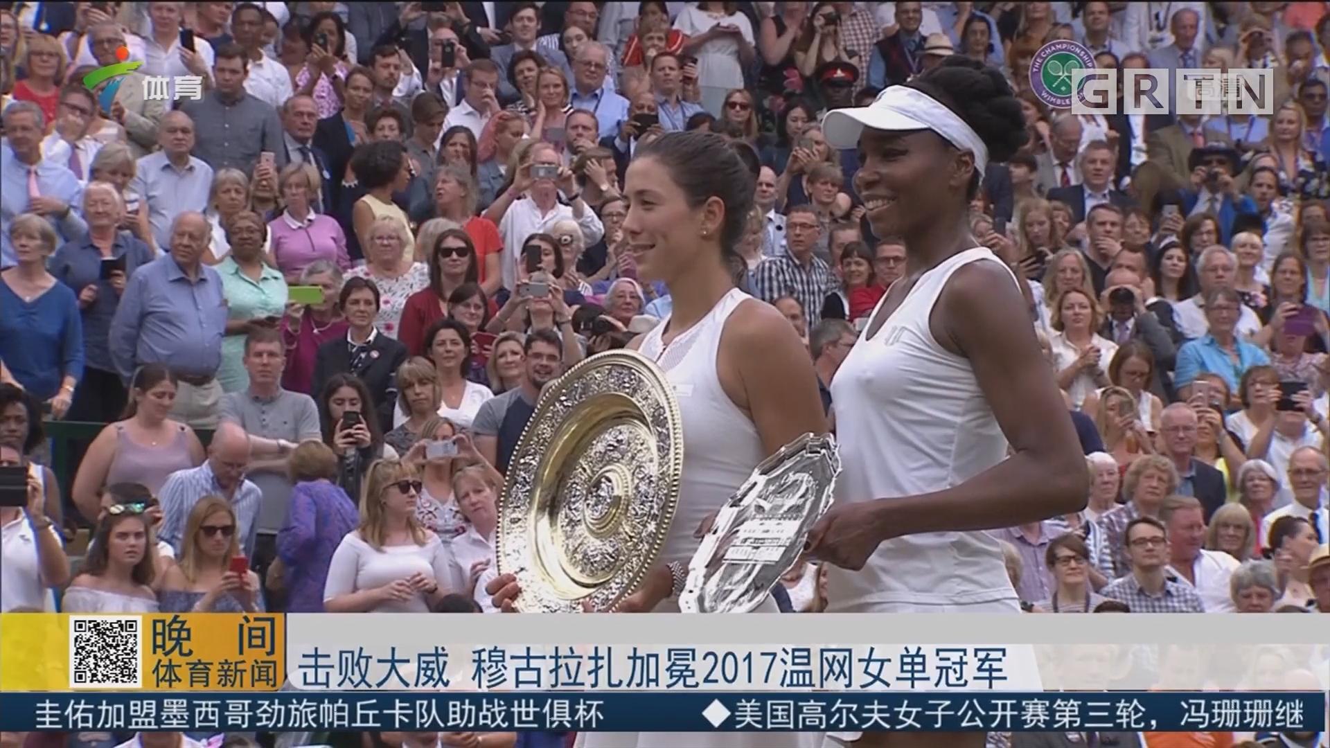 击败大威 穆古拉扎加冕2017温网女单冠军