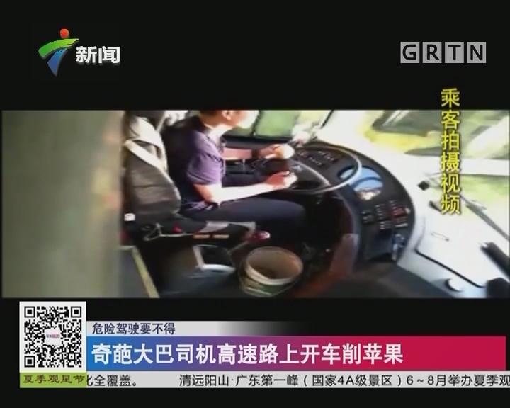 危险驾驶要不得:奇葩大巴司机高速路上开车削苹果
