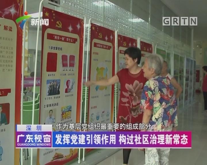 """深圳:党建引领 打造""""产业 平安 幸福吉华"""""""