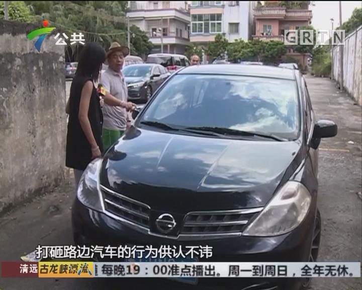 佛山:男子凌晨砸车十多辆 已被刑拘