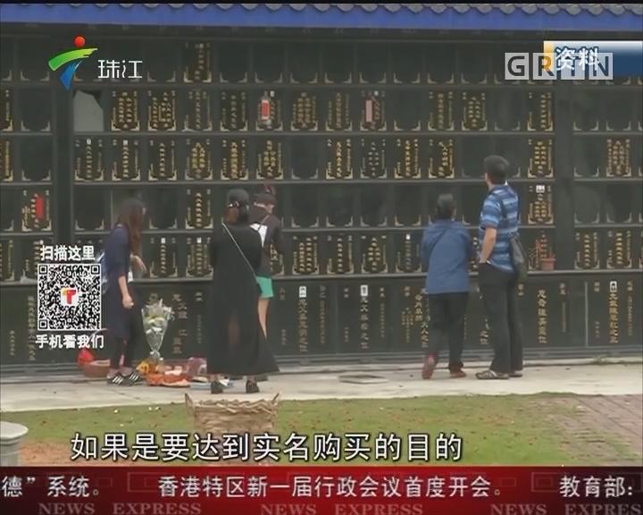 广州拟规定凭火化证明才能买公墓