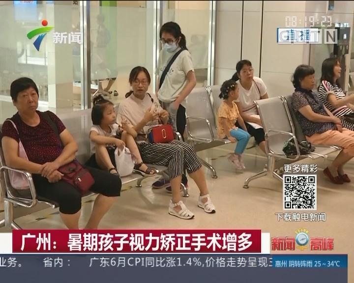 广州:暑期孩子视力矫正手术增多