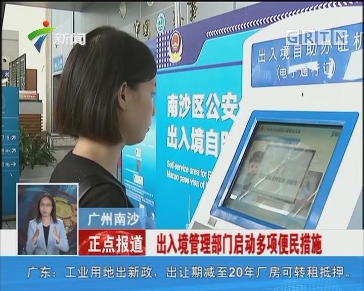 广州南沙:出入境管理部门启动多项便民措施