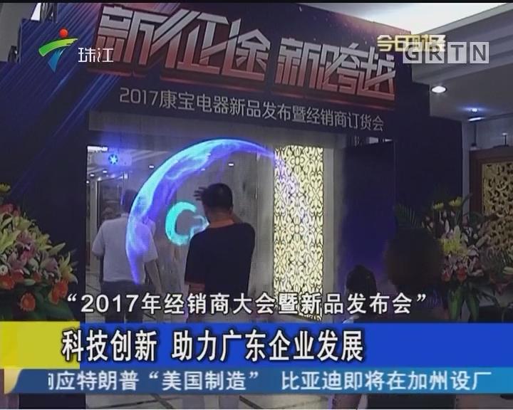 科技创新 助力广东企业发展