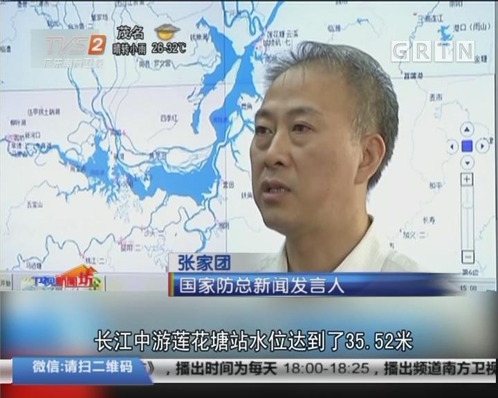 """南方汛情:今年长江""""一号洪水""""已形成"""
