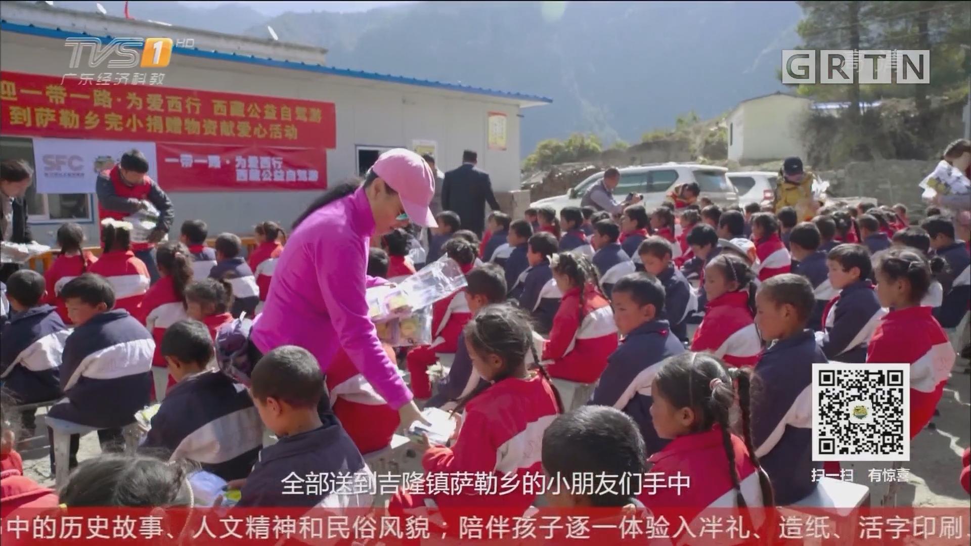 西藏——援藏物资赠送