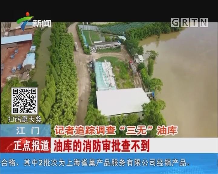 """江门:记者追踪调查""""三无""""油库 油库的用地并未得到审批"""