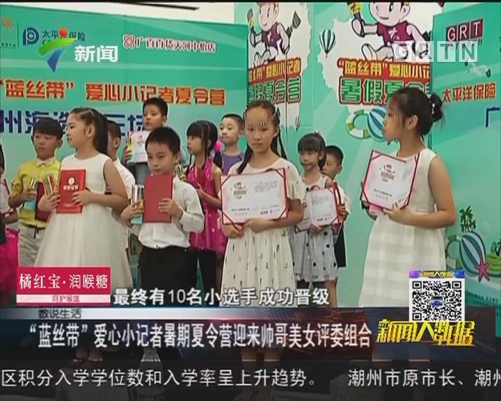 """""""蓝丝带""""爱心小记者暑期夏令营迎来帅哥美女评委组合"""