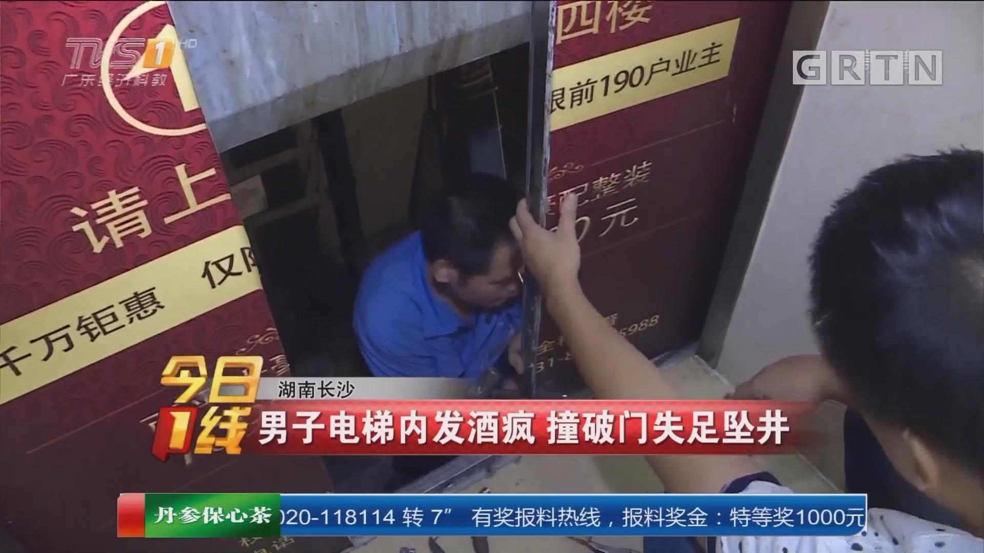 湖南长沙:男子电梯内发酒疯 撞破门失足坠井
