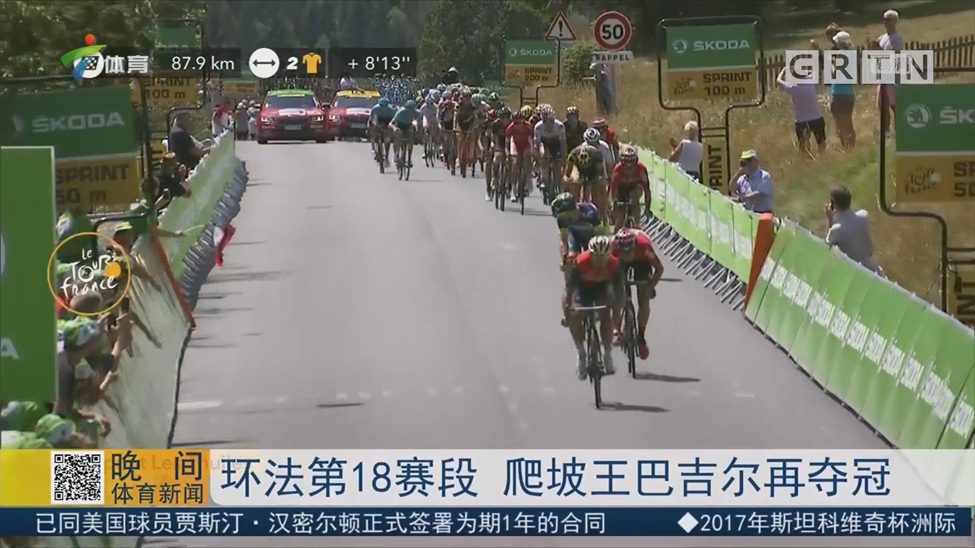 环法第18赛段 爬坡王巴吉尔再夺冠
