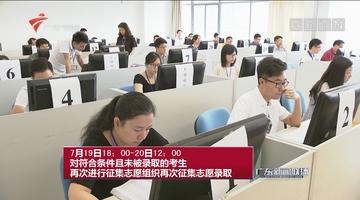 广东普通高校一本部分院校再次征集志愿