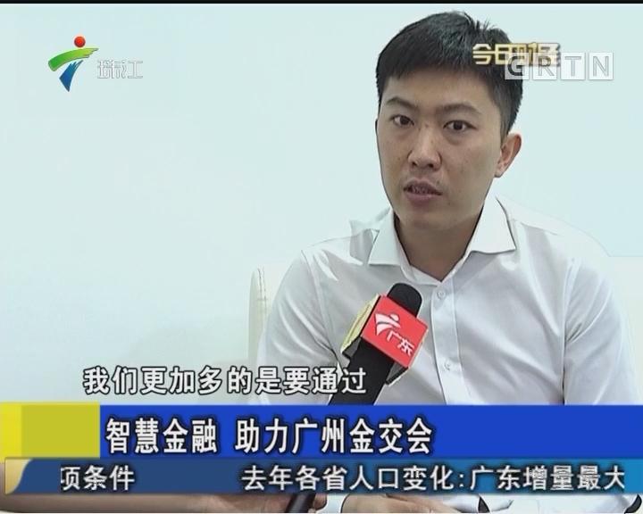 智慧金融 助力广州金交会