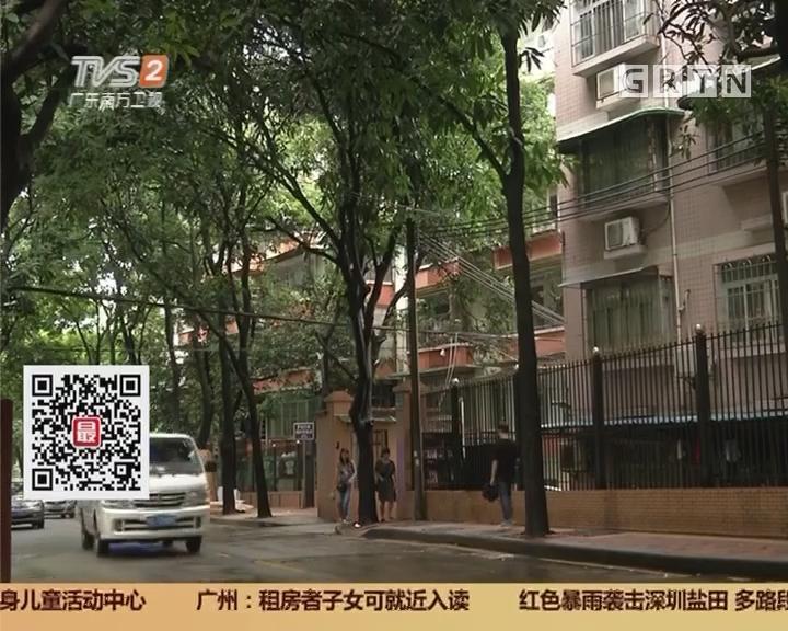 广州出台住房租赁市场方案 看点:租房者子女都可就近入读