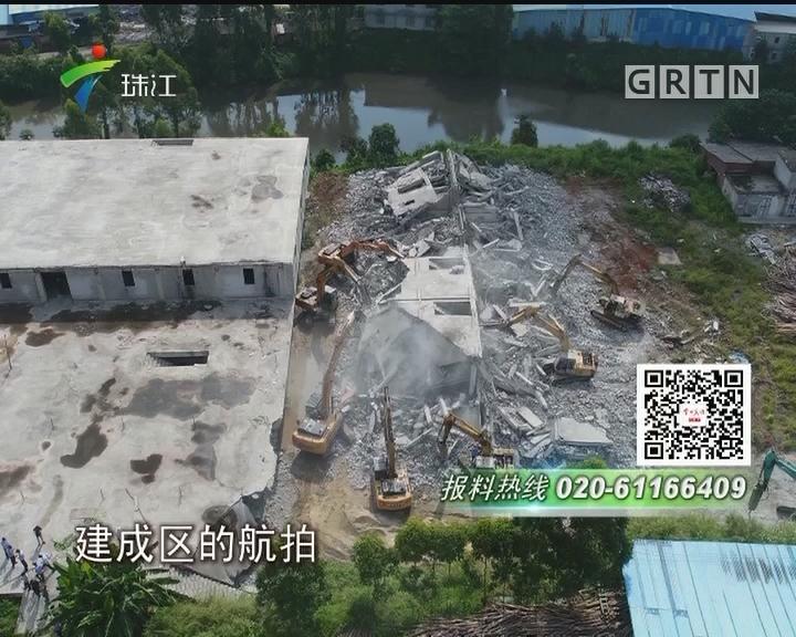 广州展开拆违大行动 已拆500万平方米