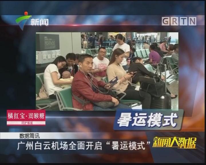 """广州白云机场全面开启""""暑运模式"""""""