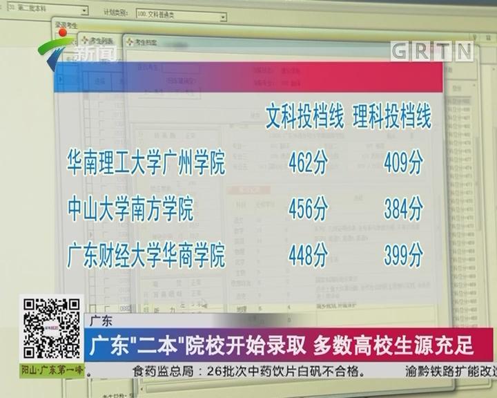 """广东""""二本""""院校开始录取 多数高校生源充足"""