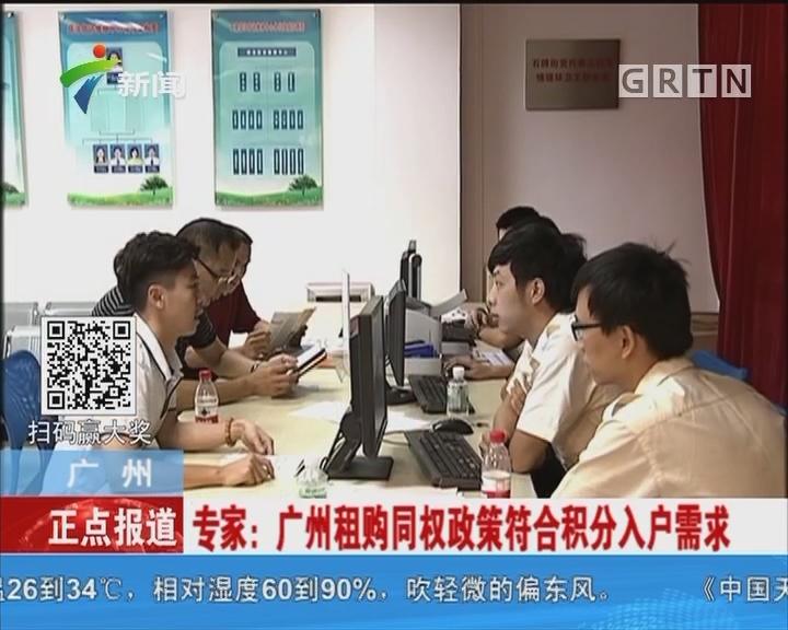 广州:专家:广州租购同权政策符合积分入户需求