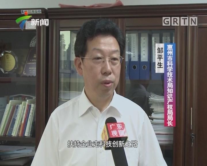 惠州:创新驱动发展成效显著