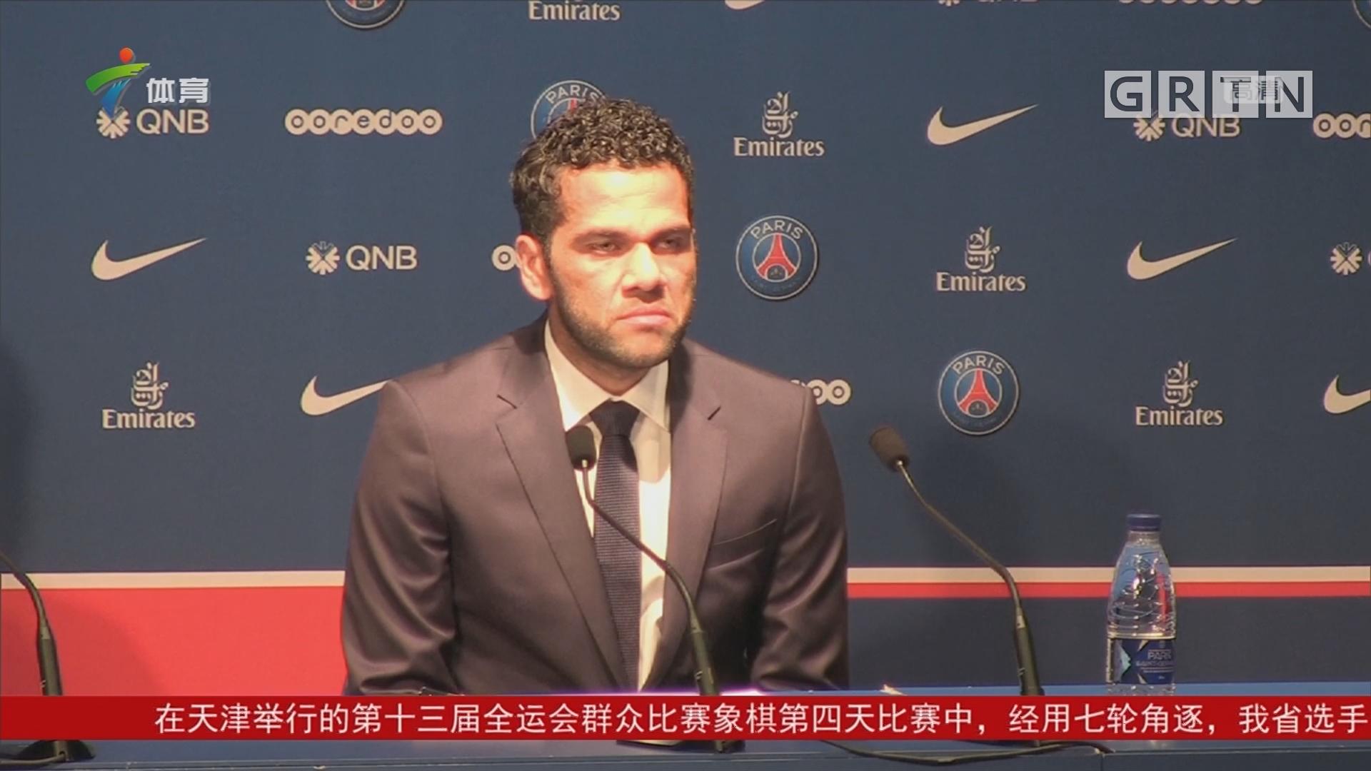 阿尔维斯:我要帮助巴黎夺取欧冠