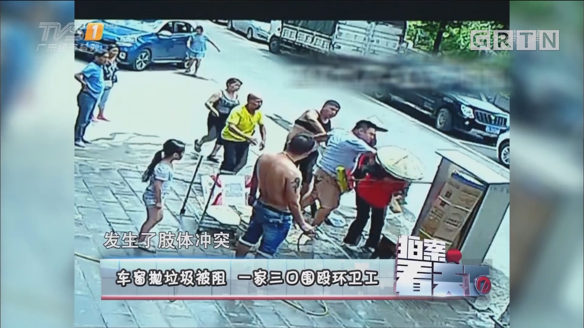 [HD][2017-07-17]拍案看天下:车窗抛垃圾被阻 一家三口围殴环卫工