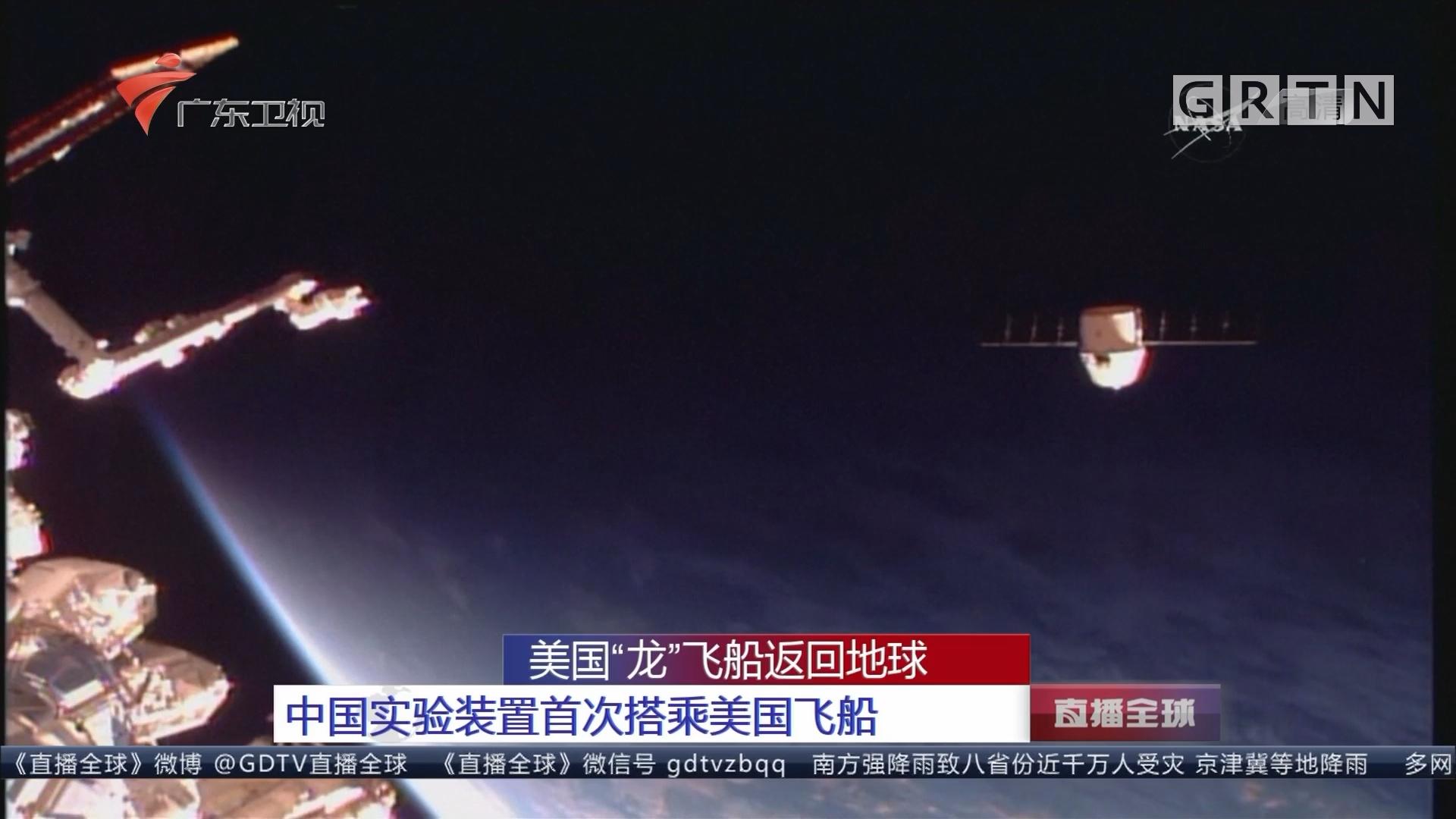 """美国""""龙""""飞船返回地球 中国实验装置首次搭乘美国飞船"""