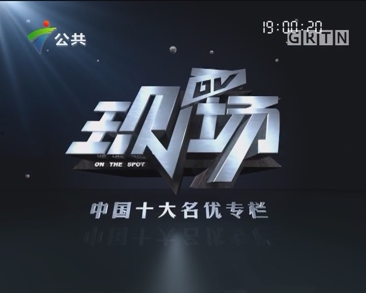 [2017-07-12]DV现场:深圳:5岁女童遇袭 警方4小时抓获嫌疑人