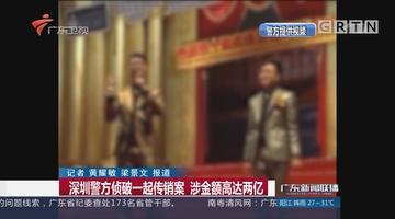 深圳警方侦破一起传销案 涉金额高达两亿