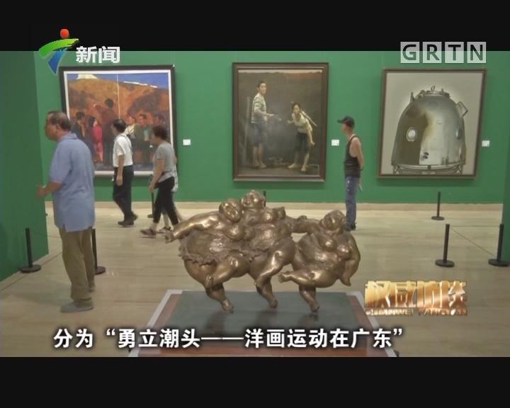 """[2017-07-30]权威访谈:""""画说""""广东美术百年故事"""