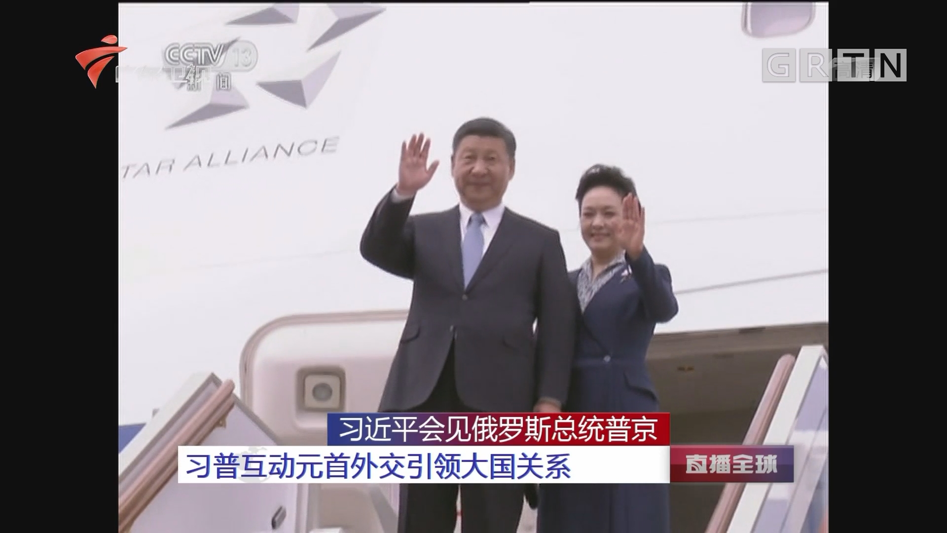 习近平会见俄罗斯总统普京 习普互动元首外交引领大国关系