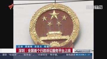 深圳:全国首个行政诉讼服务平台上线