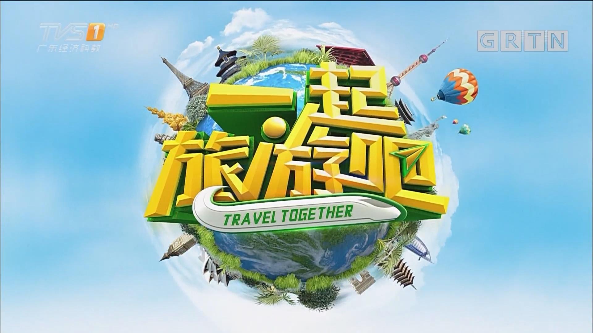 [HD][2017-07-30]一起旅游吧:尼泊尔——加德满都