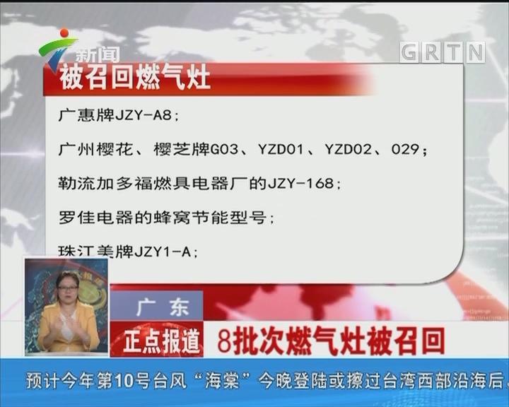 广东:8批次燃气灶被召回