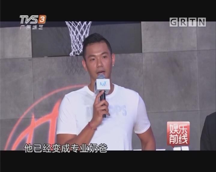 陈建州在广州表演大灌篮 自曝与范玮琪求婚内幕