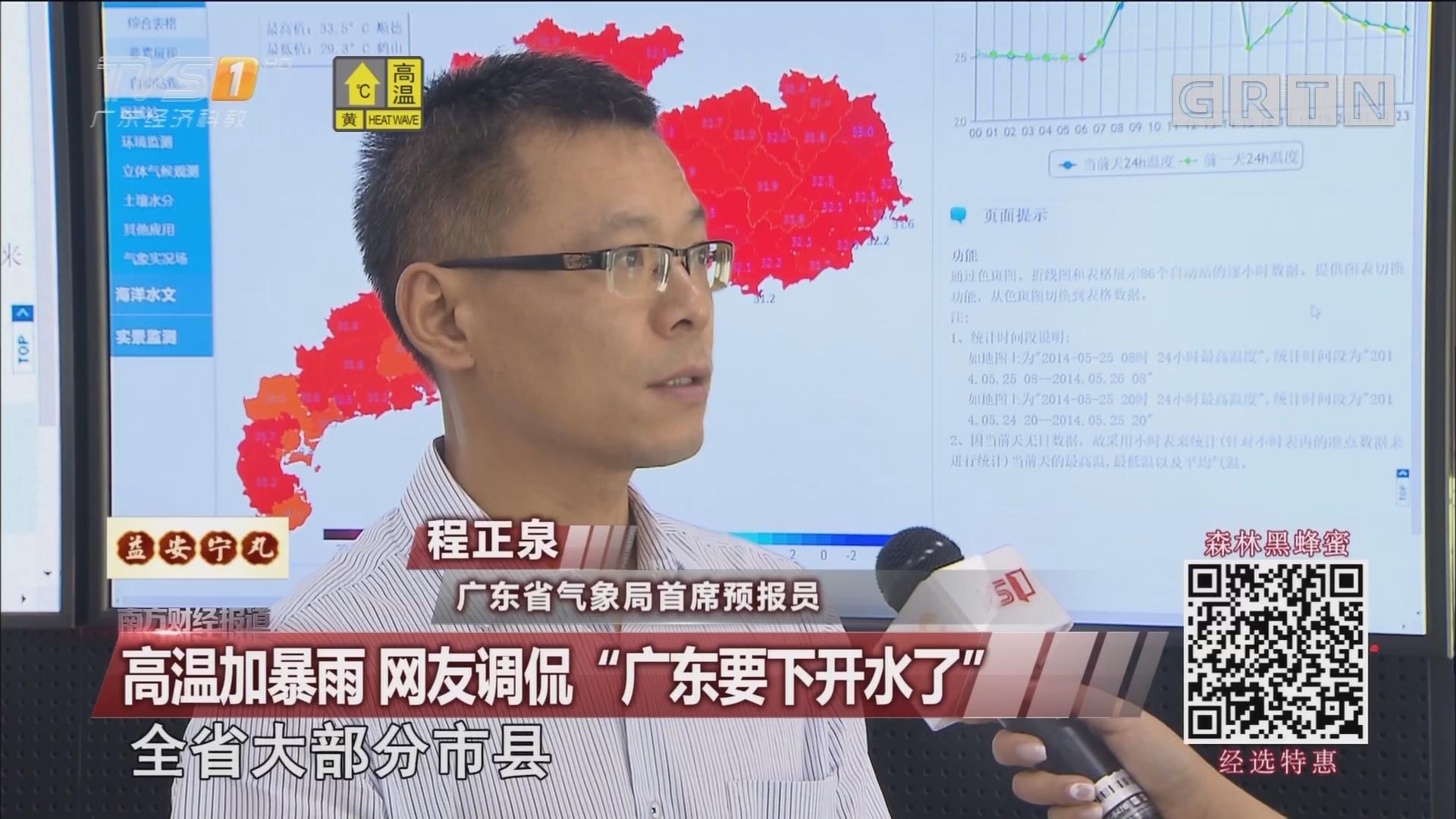 """高温加暴雨 网友调侃""""广东要下开水了"""""""