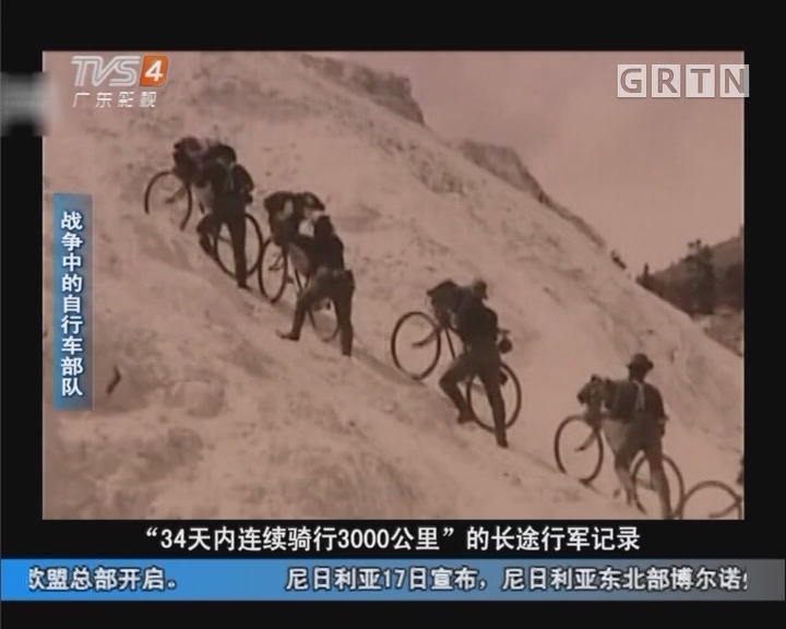 [2017-07-18]军晴剧无霸:军晴解码:战争中的自行车部队