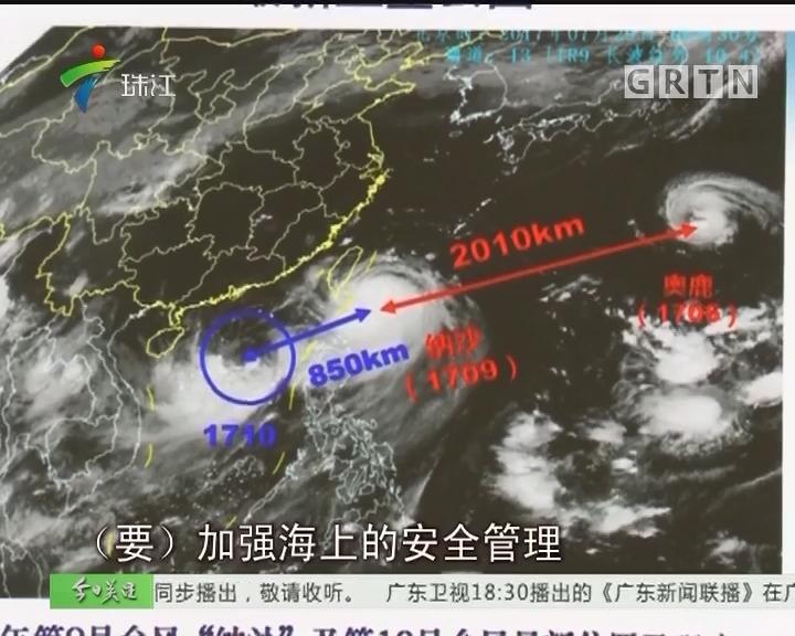 """""""双台风""""来袭 广东启动防风IV级应急响应"""