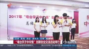 """""""粤台学子中华情""""创新创业交流活动举行"""