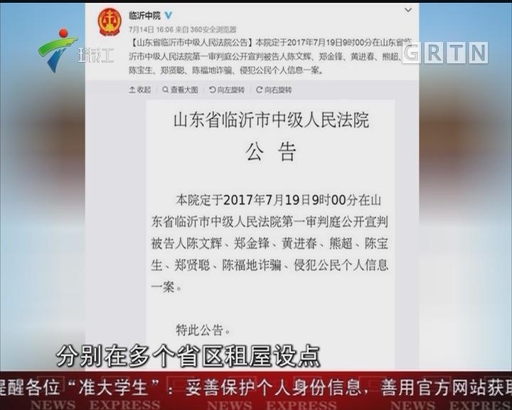 """""""徐玉玉案""""一审宣判 主犯陈文辉获无期徒刑"""