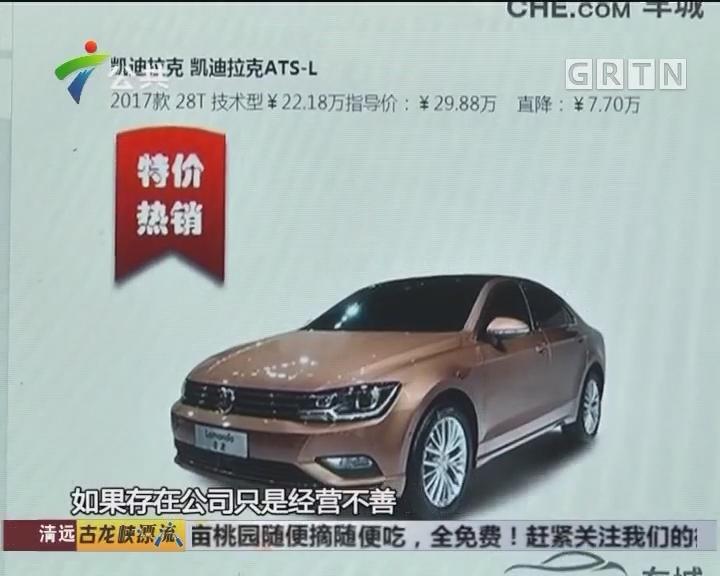 """广州:男子""""零首付""""购车 遭遇钱车两失"""