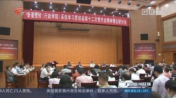 广东:努力推动党的理论思想创新工作上新台阶