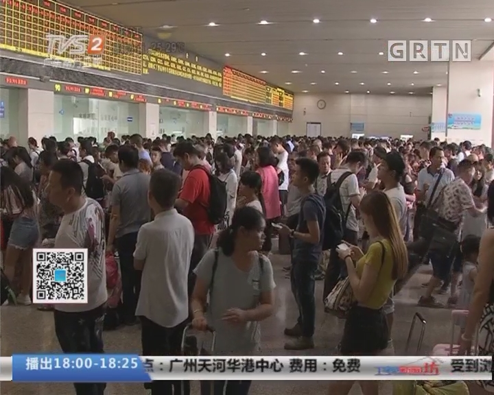 湖南水灾:广州南站部分列车停运
