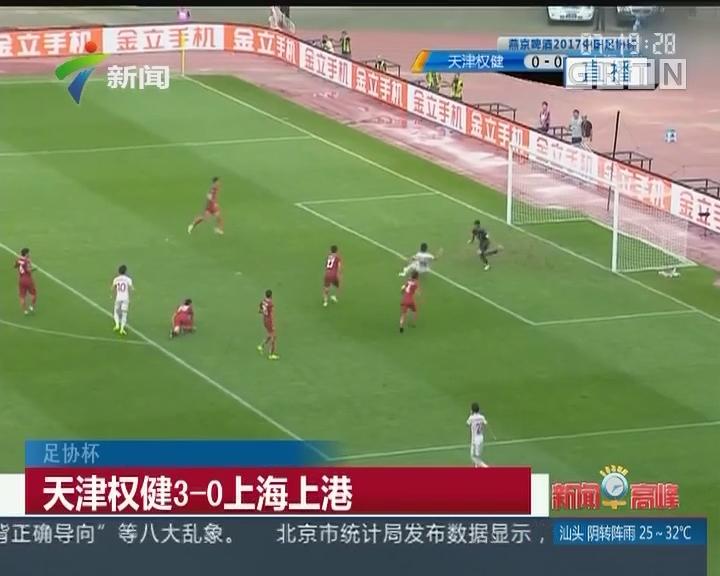 足协杯:天津权健3-0上海上港