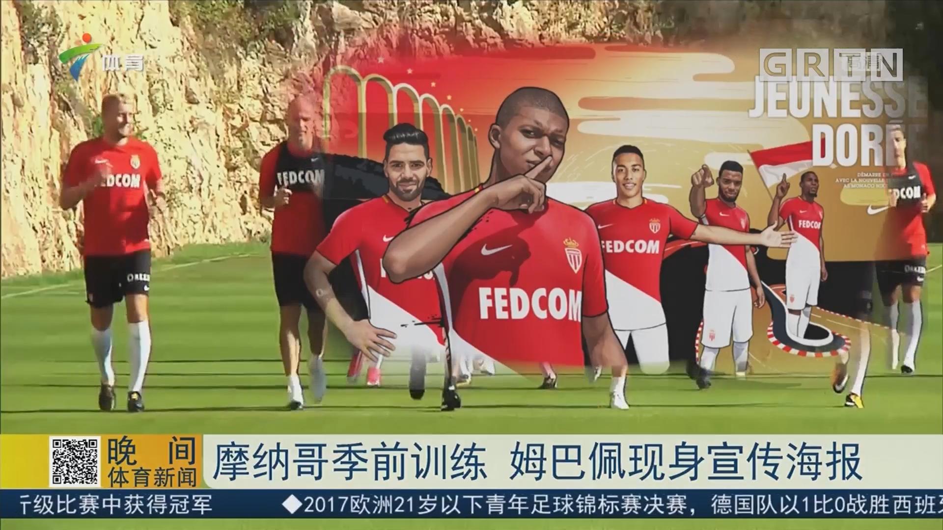摩纳哥季前训练 姆巴佩现身宣传海报